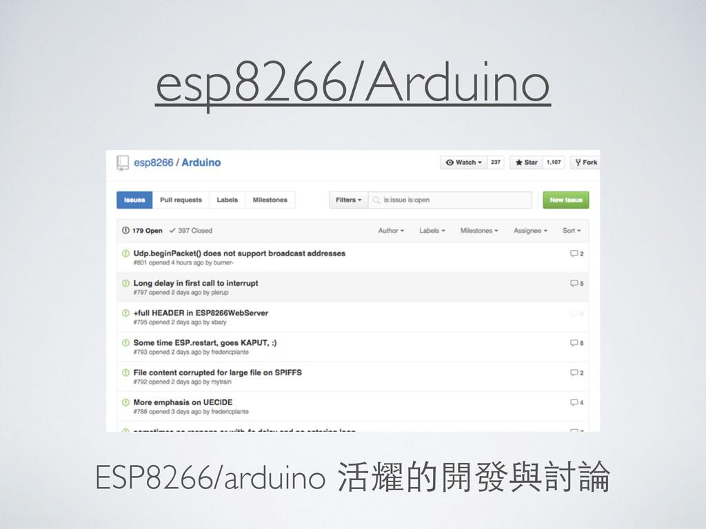 esp8266/Arduino ESP8266/arduino 活耀的開發與討論