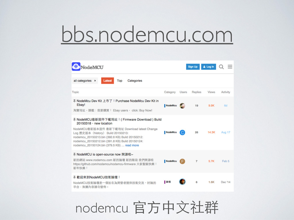 bbs.nodemcu.com nodemcu 官⽅方中⽂文社群