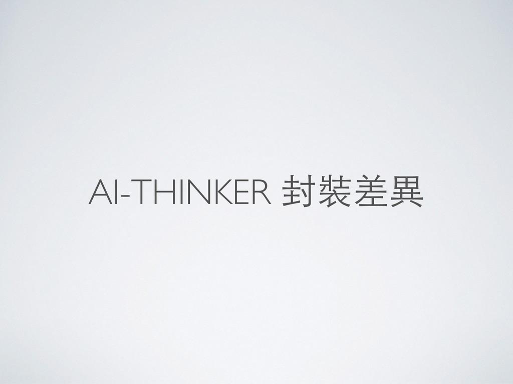 AI-THINKER 封裝差異