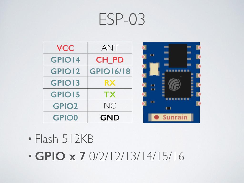 ESP-03 • Flash 512KB • GPIO x 7 0/2/12/13/14/15...
