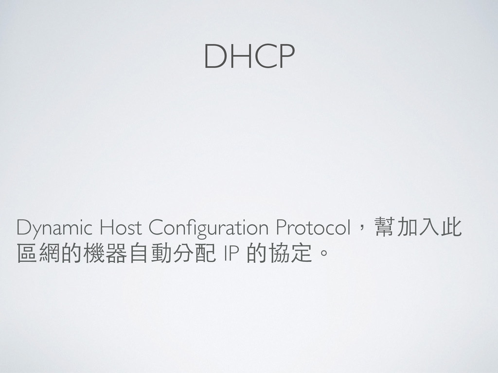 DHCP Dynamic Host Configuration Protocol,幫加⼊入此 區...