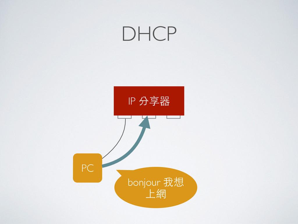 DHCP PC bonjour 我想 上網 IP 分享器