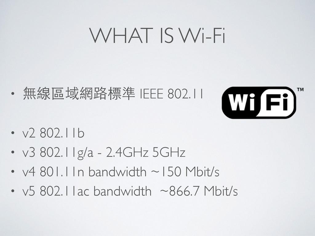 WHAT IS Wi-Fi • 無線區域網路標準 IEEE 802.11 • v2 802.1...