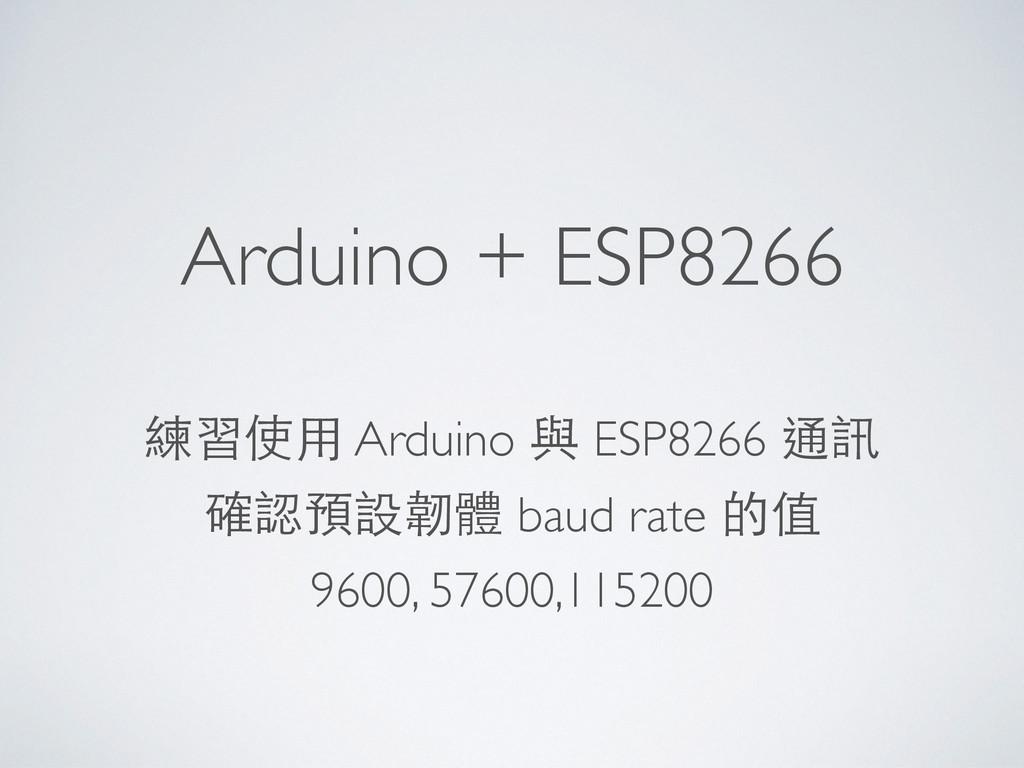 Arduino + ESP8266 練習使⽤用 Arduino 與 ESP8266 通訊 確認...