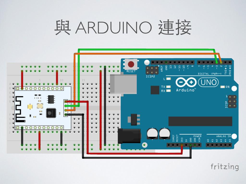 與 ARDUINO 連接