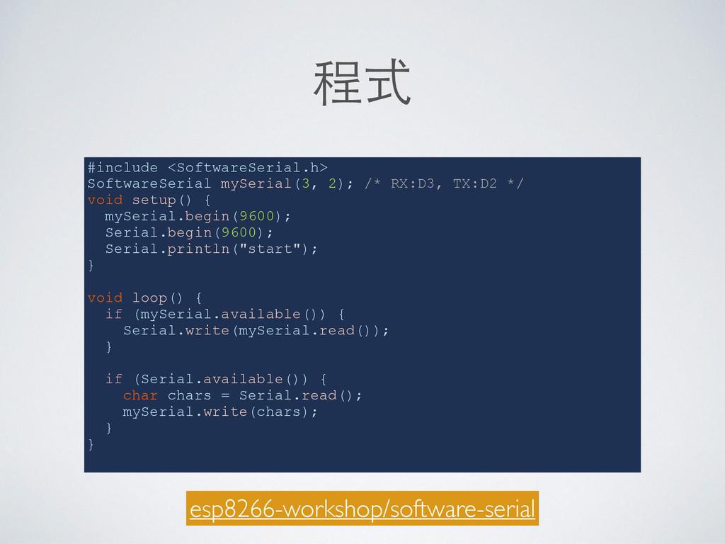 程式 #include <SoftwareSerial.h> SoftwareSerial m...