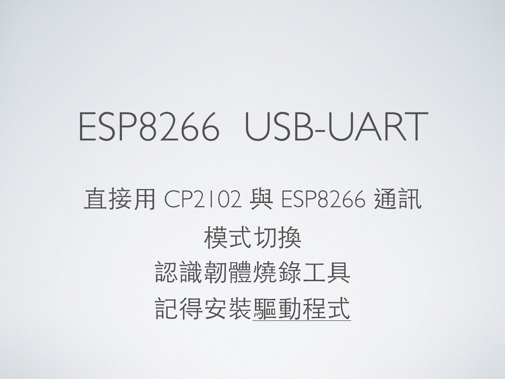ESP8266 USB-UART 直接⽤用 CP2102 與 ESP8266 通訊 模式切換 ...
