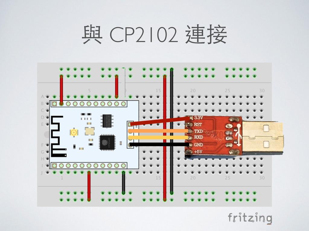 與 CP2102 連接