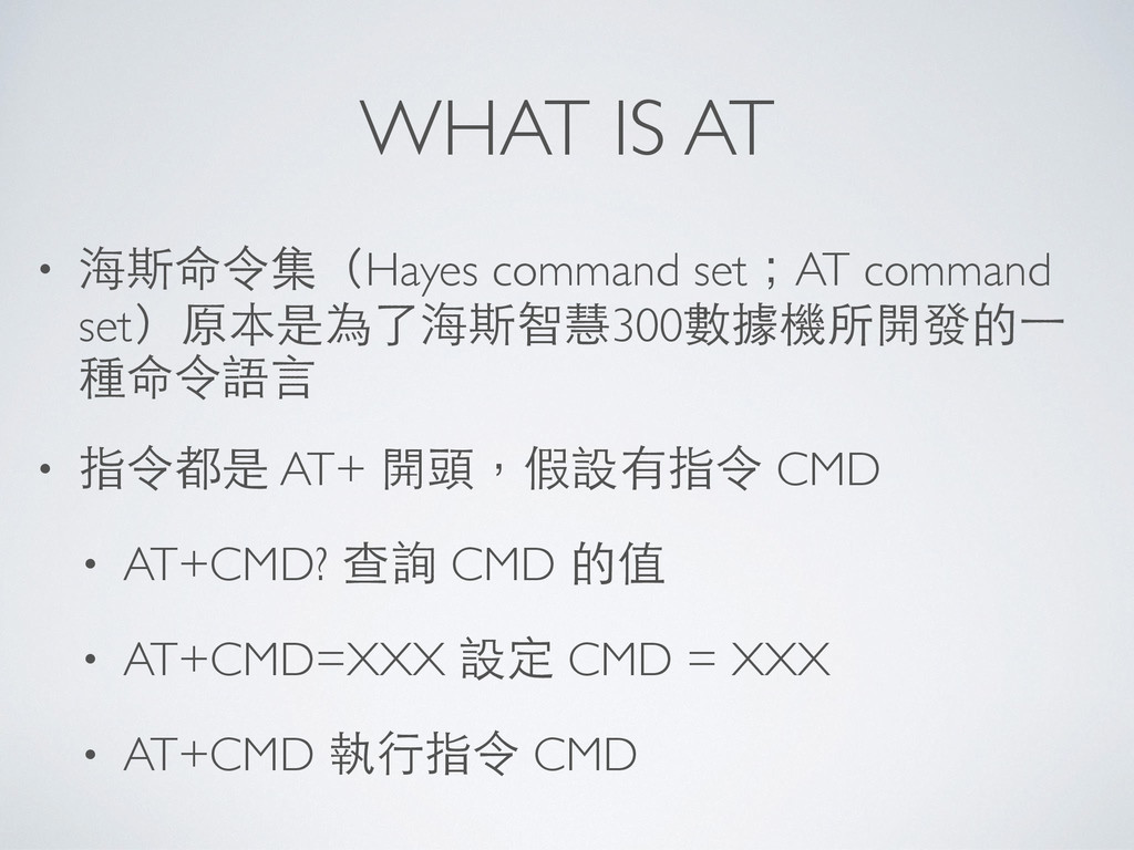WHAT IS AT • 海斯命令集(Hayes command set;AT command...