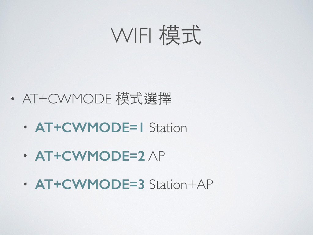 WIFI 模式 • AT+CWMODE 模式選擇 • AT+CWMODE=1 Station ...