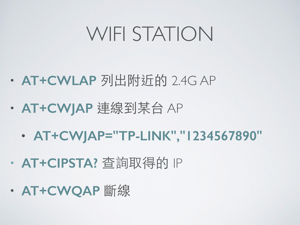 WIFI STATION • AT+CWLAP 列出附近的 2.4G AP • AT+CWJA...