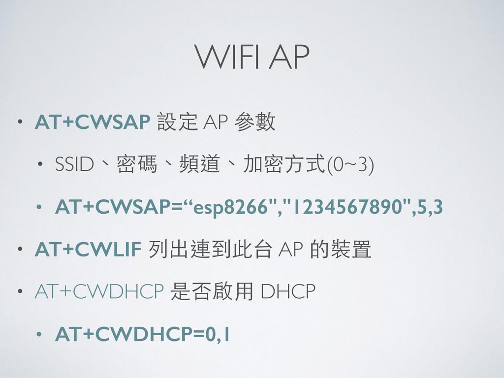WIFI AP • AT+CWSAP 設定 AP 參數 • SSID、密碼、頻道、加密⽅方式(...