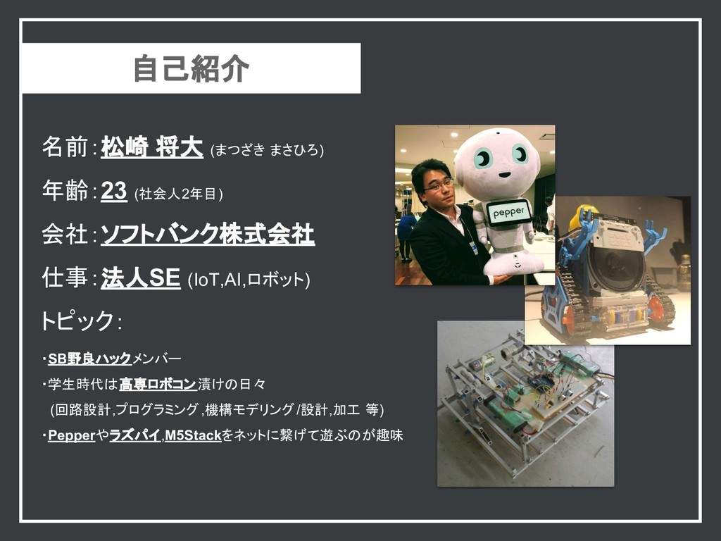 自己紹介 名前:松崎 将大 (まつざき まさひろ) 年齢:23 (社会人2年目) 会社:ソフト...