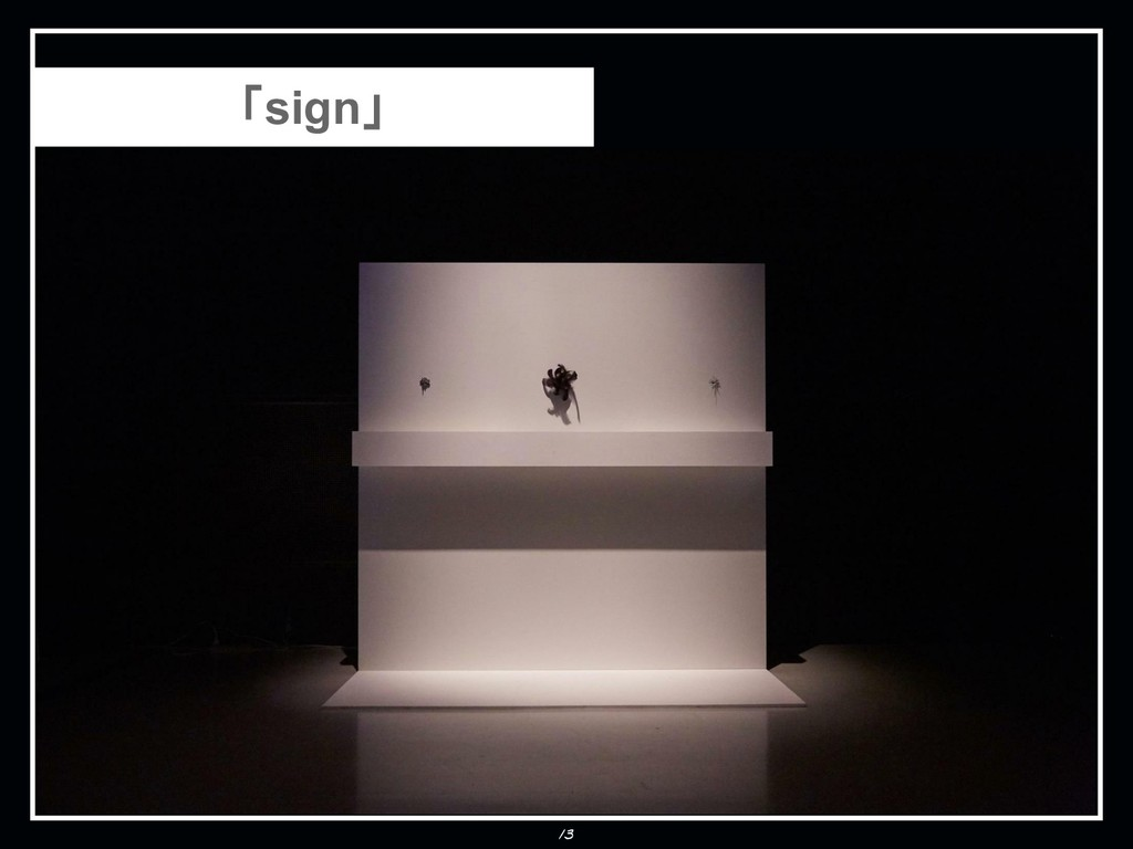 13 「sign」