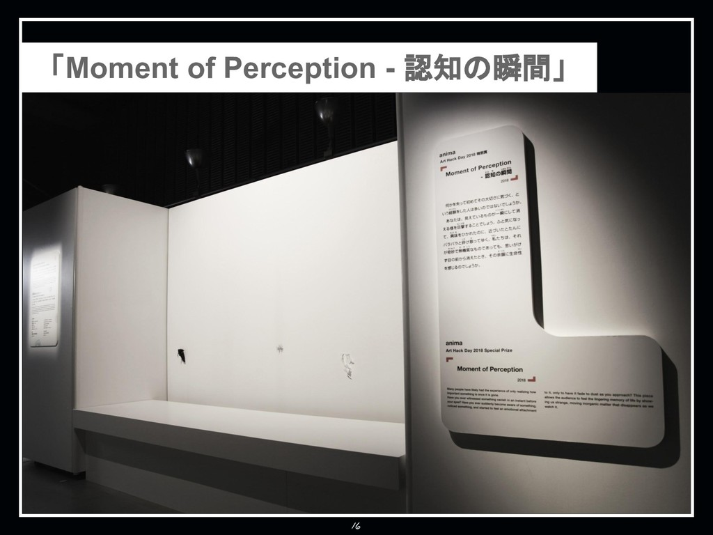 16 「Moment of Perception - 認知の瞬間」