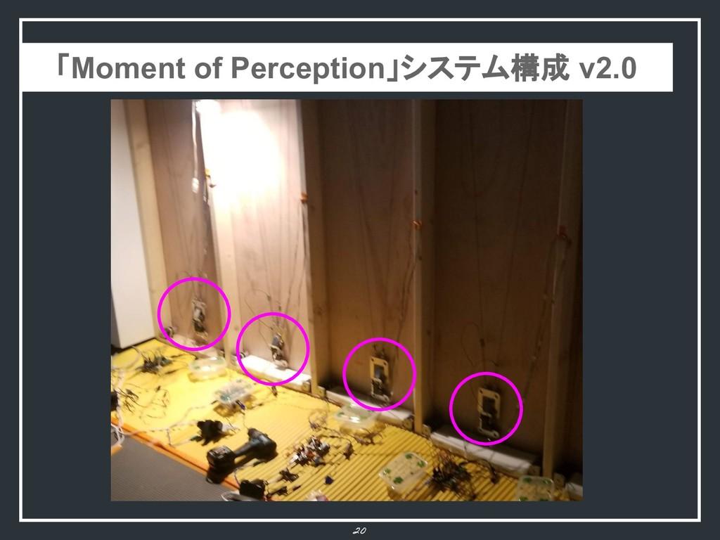 20 「Moment of Perception」システム構成 v2.0