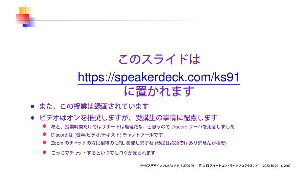 https://speakerdeck.com/ks91 Discord Discord ( ...