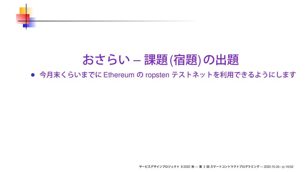 – ( ) Ethereum ropsten B 2020 — 3 — 2020-10-26 ...