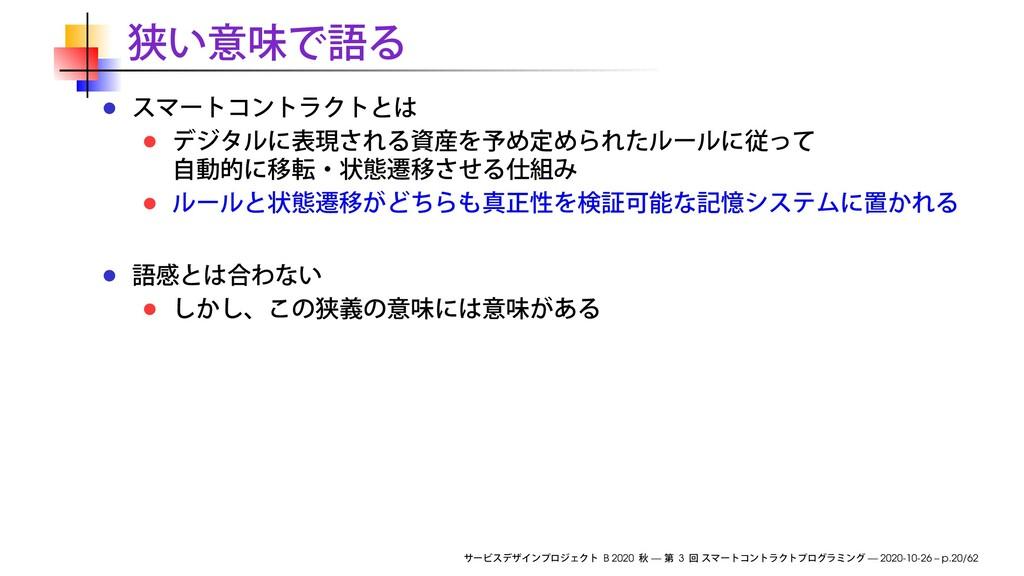 B 2020 — 3 — 2020-10-26 – p.20/62