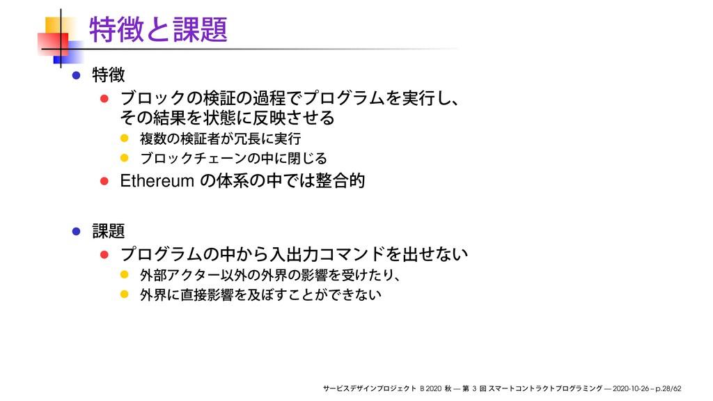 Ethereum B 2020 — 3 — 2020-10-26 – p.28/62