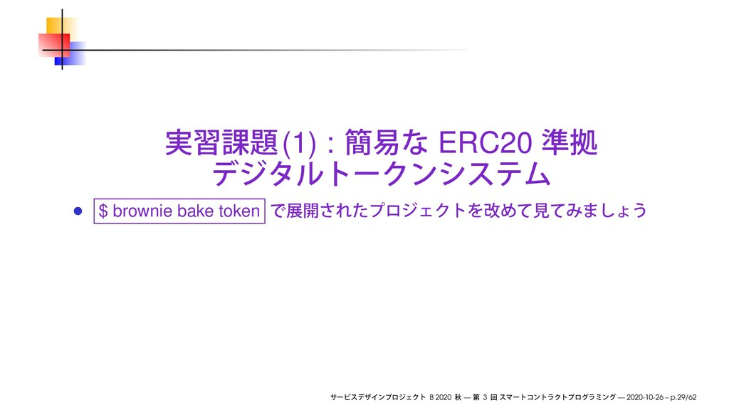(1) : ERC20 $ brownie bake token B 2020 — 3 — 2...