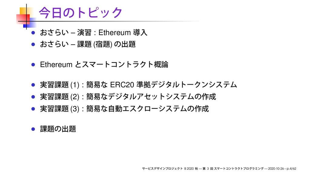 – : Ethereum – ( ) Ethereum (1) : ERC20 (2) : (...