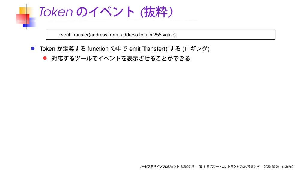 Token ( ) event Transfer(address from, address ...