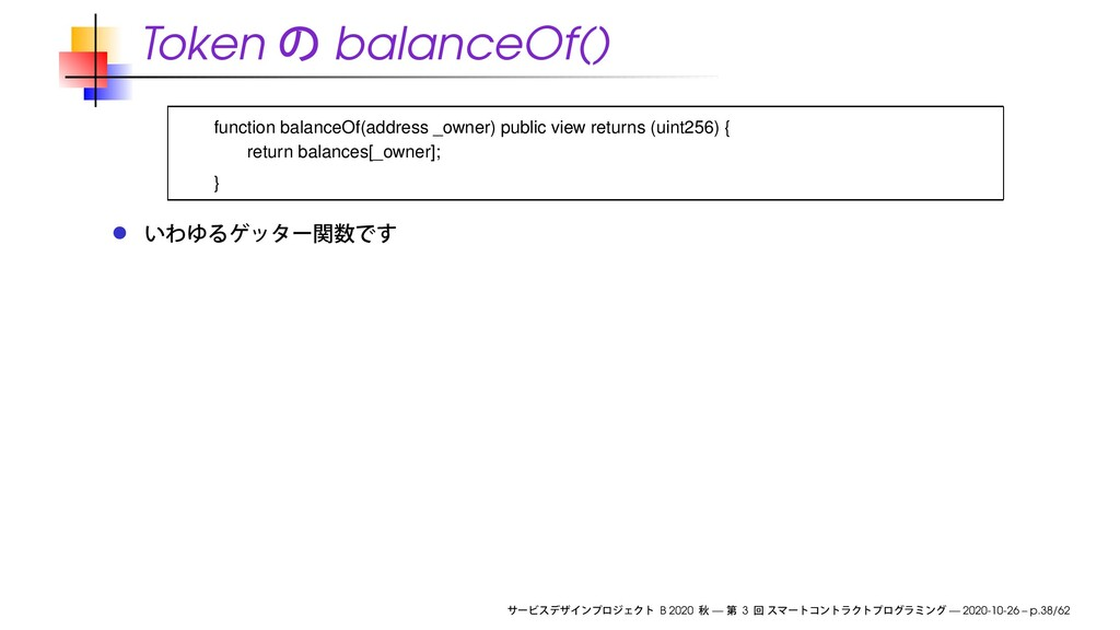 Token balanceOf() function balanceOf(address _o...