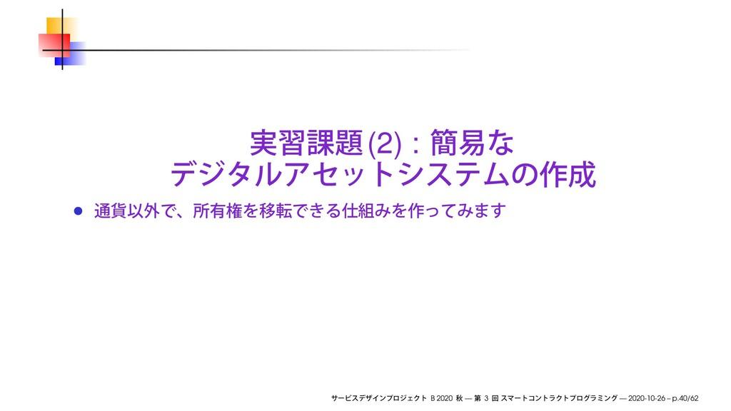 (2) : B 2020 — 3 — 2020-10-26 – p.40/62