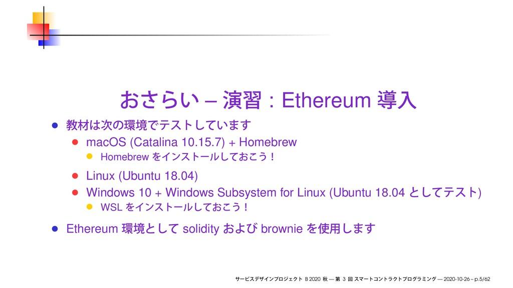 – : Ethereum macOS (Catalina 10.15.7) + Homebre...