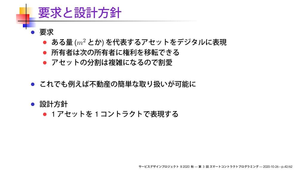 (m2 ) 1 1 B 2020 — 3 — 2020-10-26 – p.42/62