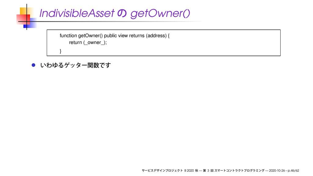 IndivisibleAsset getOwner() function getOwner()...