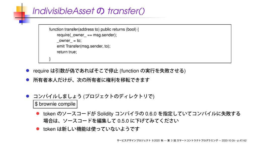 IndivisibleAsset transfer() function transfer(a...