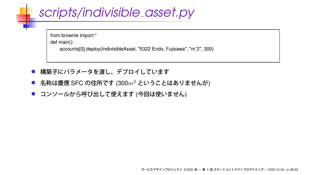 scripts/indivisible asset.py from brownie impor...