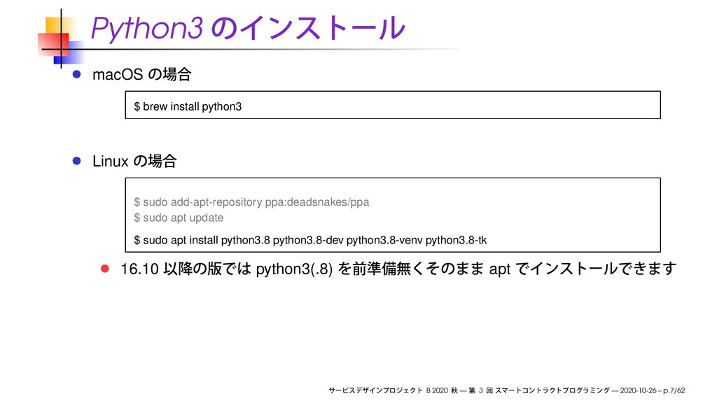 Python3 macOS $ brew install python3 Linux $ su...