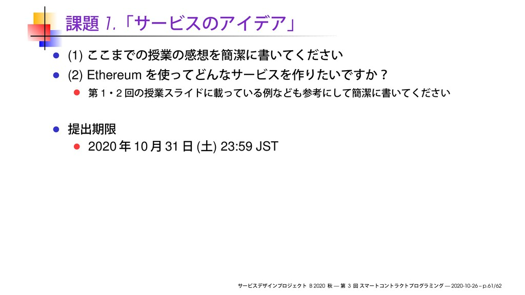 1. (1) (2) Ethereum 1 2 2020 10 31 ( ) 23:59 JS...