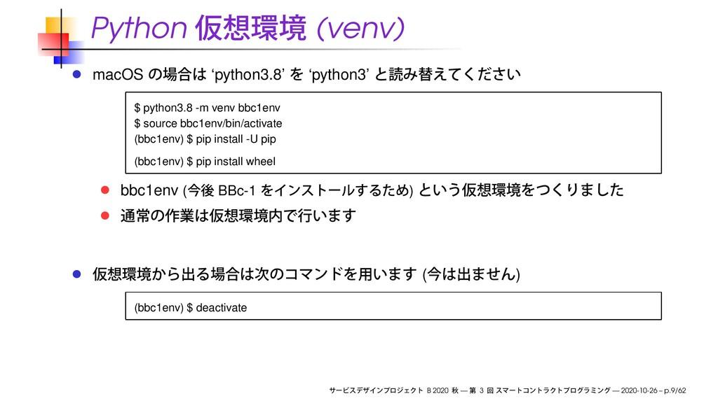 Python (venv) macOS 'python3.8' 'python3' $ pyt...