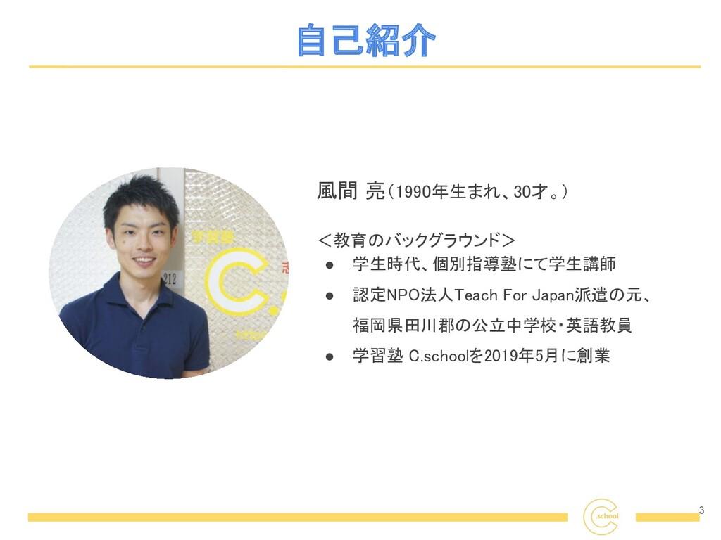 自己紹介 3 風間 亮(1990年生まれ、30才。)  <教育のバックグラウンド> ●...