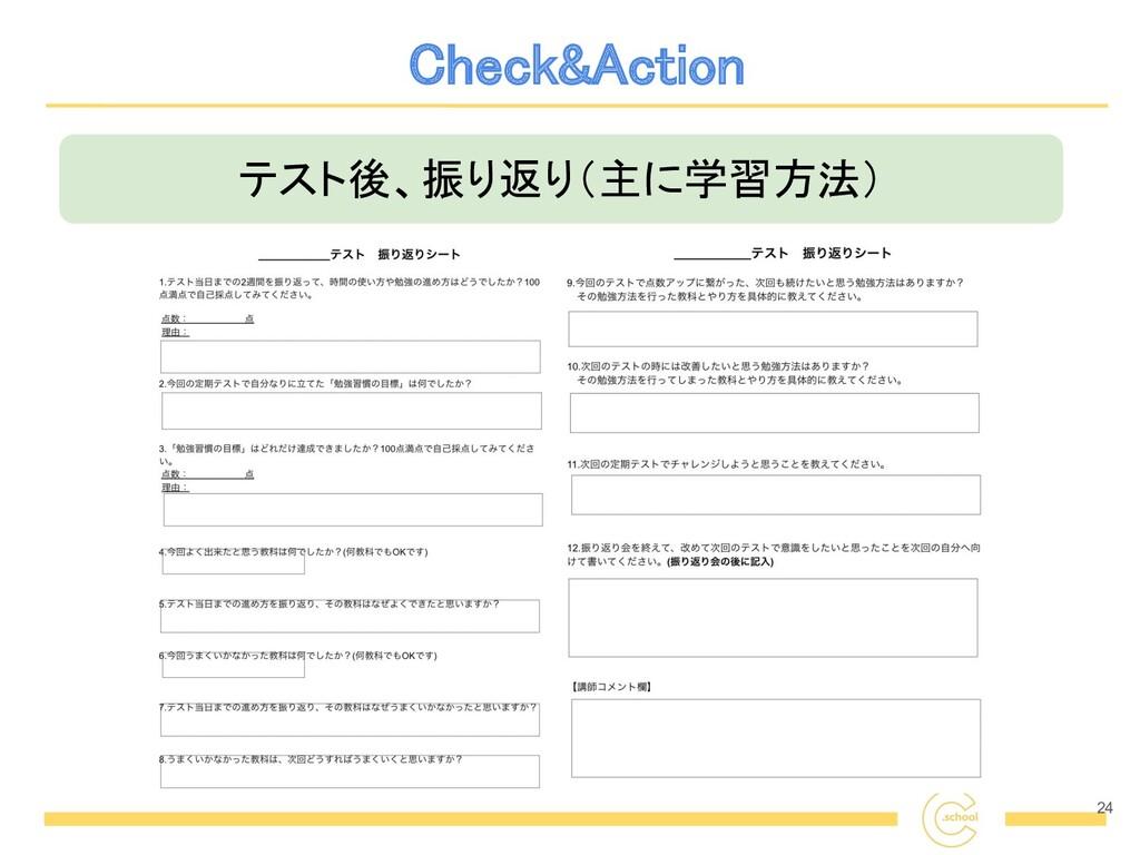 Check&Action 24 テスト後、振り返り(主に学習方法)
