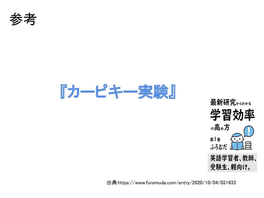 『カーピキー実験』 出典:https://www.furomuda.com/entry/20...