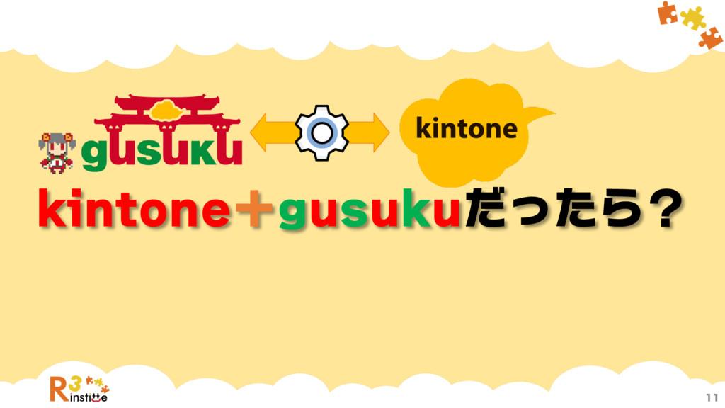 kintone+gusukuだったら?