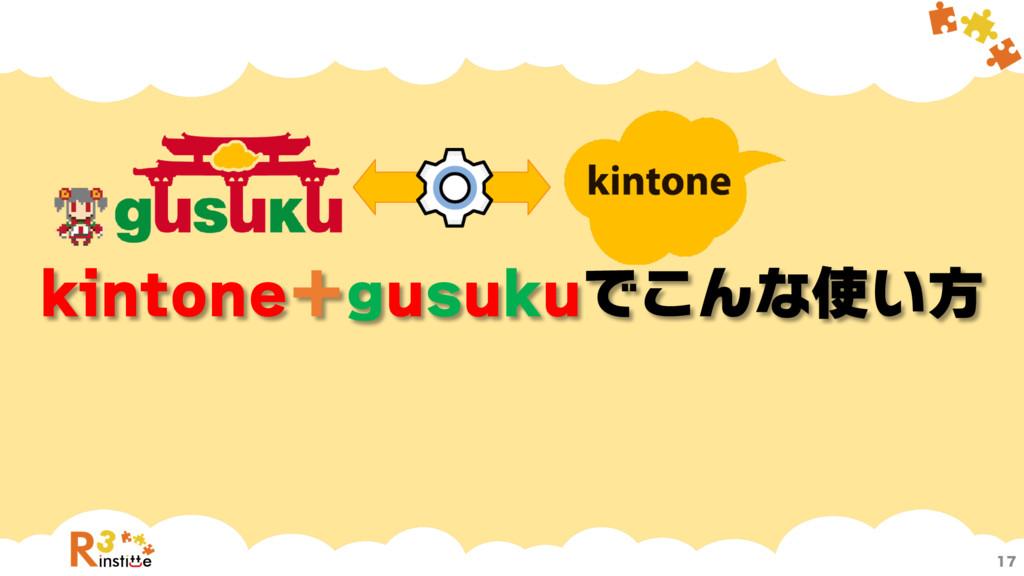 kintone+gusukuでこんな使い方