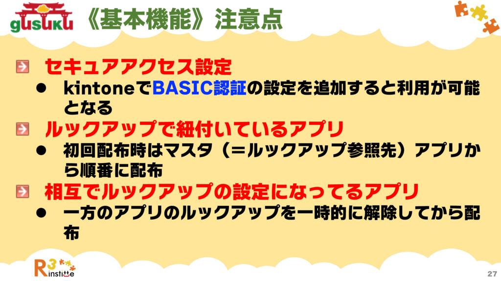 ʬجຊػʭҙ  セキュアアクセス設定 l kintoneでBASIC認証の設定を追加...