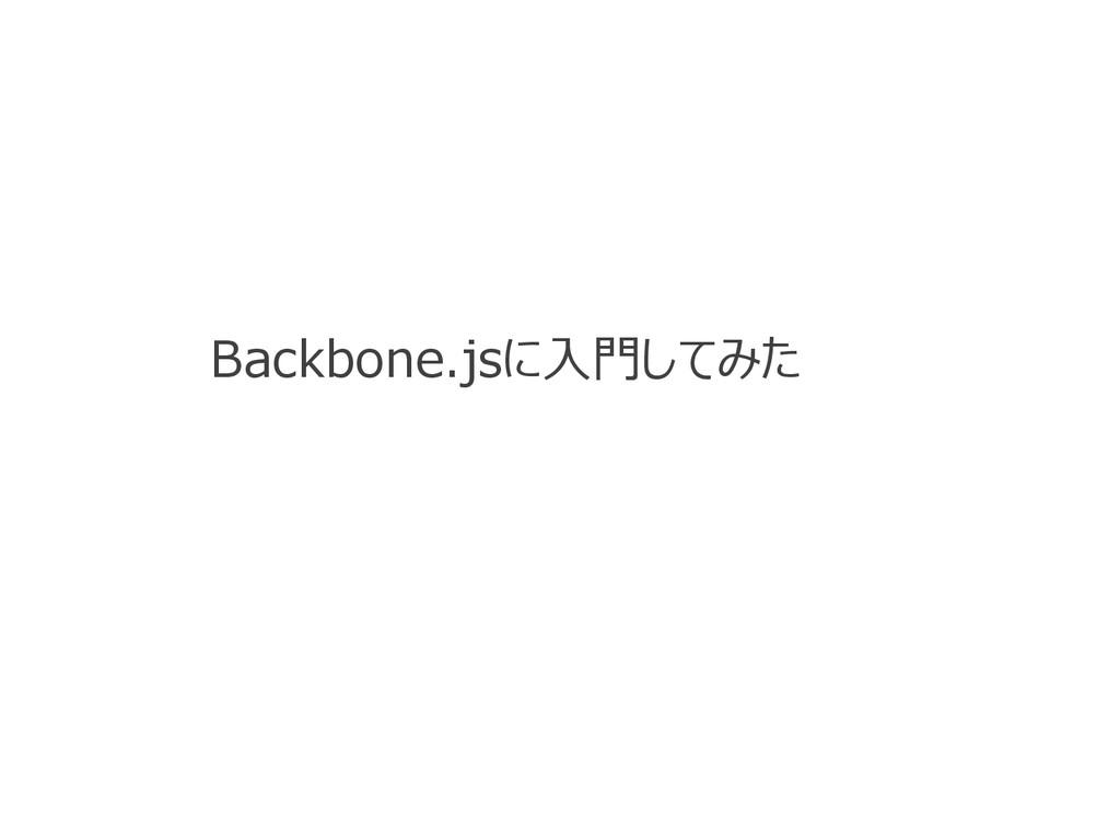 Backbone.jsに入門してみた