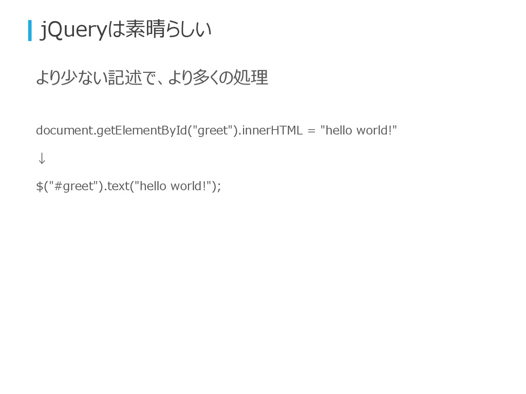 jQueryは素晴らしい より少ない記述で、より多くの処理 document.getEleme...