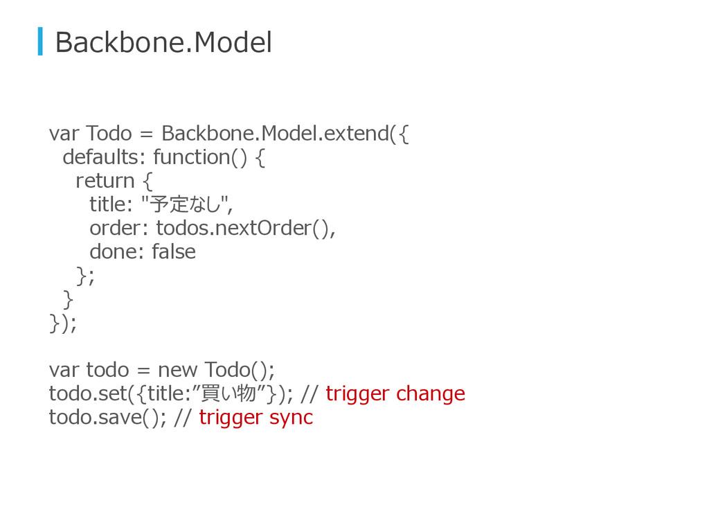 Backbone.Model var Todo = Backbone.Model.extend...
