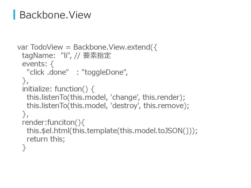 Backbone.View var TodoView = Backbone.View.exte...