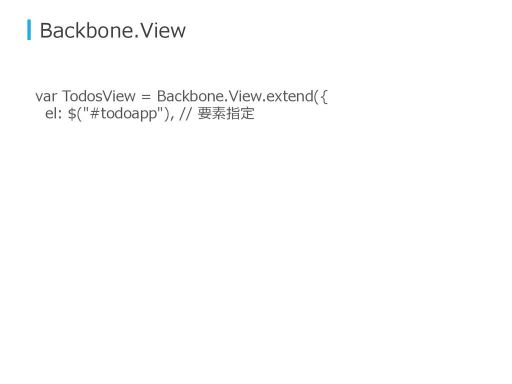 Backbone.View var TodosView = Backbone.View.ext...