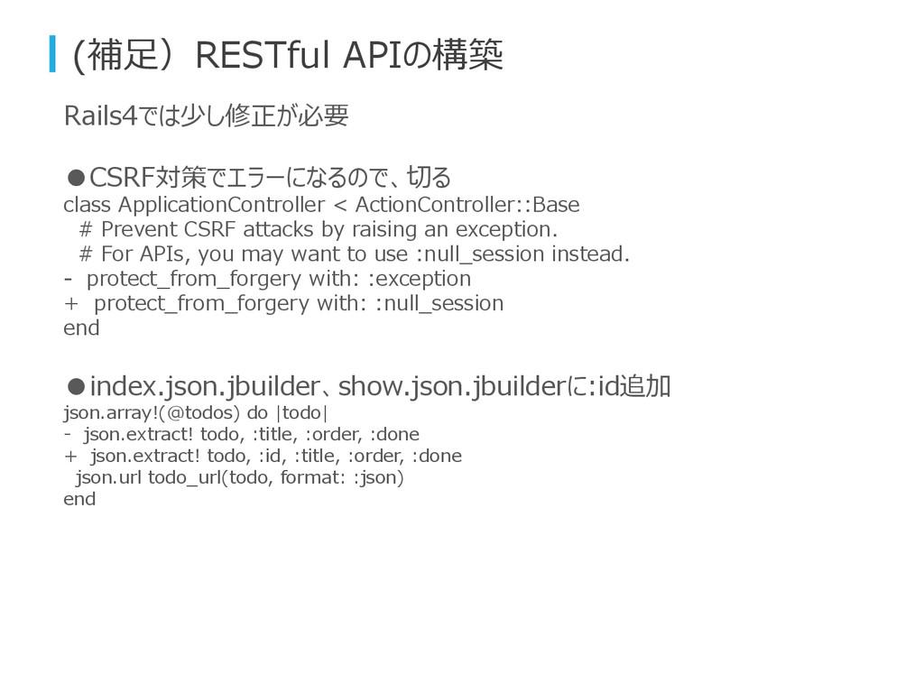 (補足)RESTful APIの構築 Rails4では少し修正が必要 ●CSRF対策でエラーに...