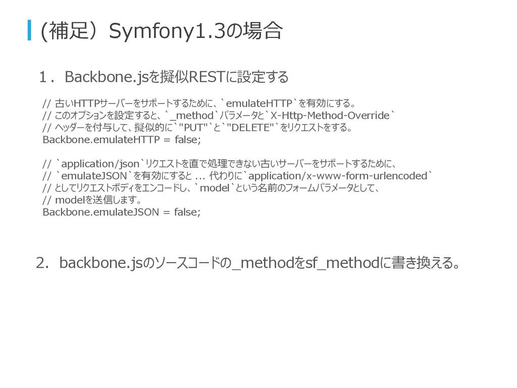 1.Backbone.jsを擬似RESTに設定する  // 古いHTTPサーバーをサポートする...